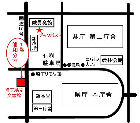 浦和分室詳細地図.png