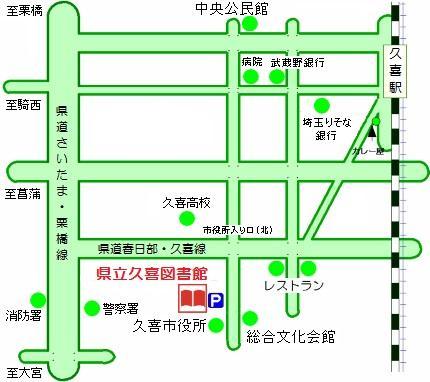 埼玉県立久喜図書館 アクセス地図