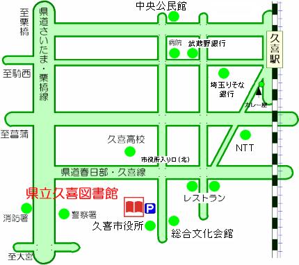 久喜駅からの別ルート