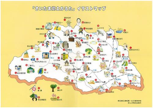 埼玉郷土かるた - 埼玉県立図書館