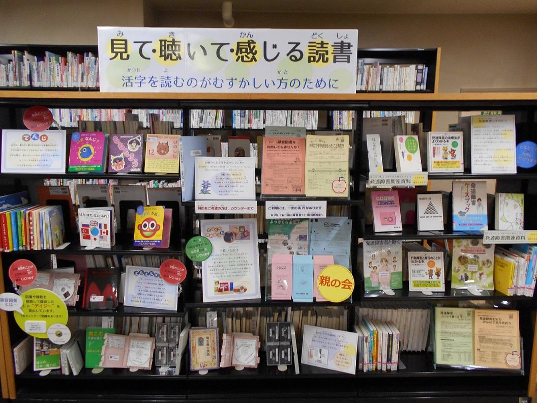 埼玉県立図書館/健康・医療情報サービス/見て・聴いて・感じる読書 ...