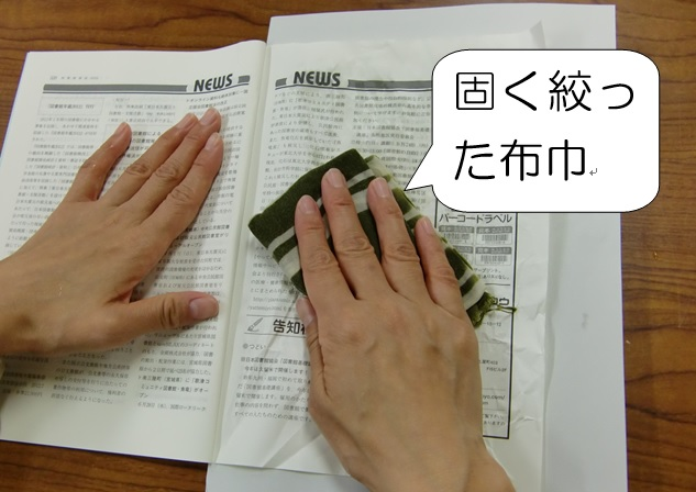 ページの折れ・シワの手当ての写真1