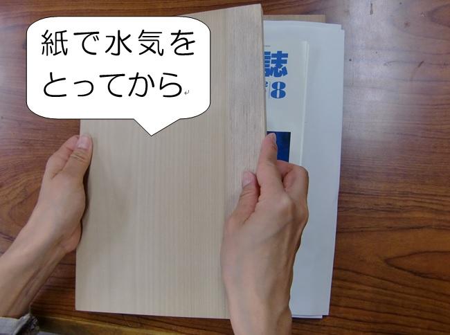 ページの折れ・シワの手当ての写真2