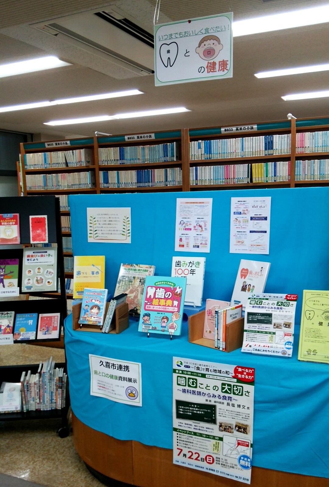 埼玉県立図書館/【久喜】ミニ展示 いつまでもおいしく食べたい! 歯と ...