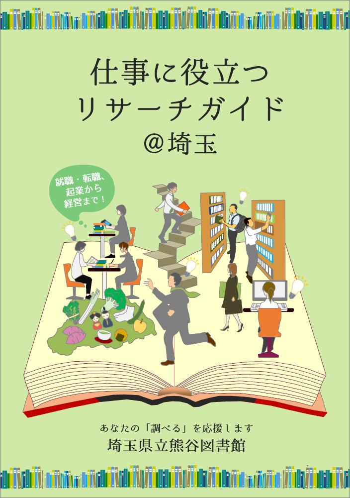 『仕事に役立つリサーチガイド@埼玉』表紙