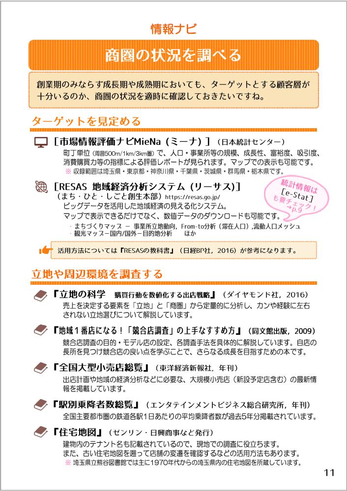 『仕事に役立つリサーチガイド@埼玉』情報ナビ